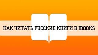Как читать РУССКИЕ КНИГИ в iBooks