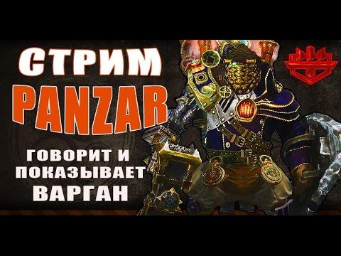 видео: panzar стрим. Красный танк 26 марта