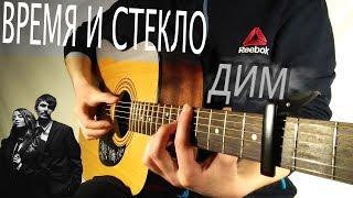 Время и Стекло - Дим (Fingerstyle Guitar Cover) ТАБЫ