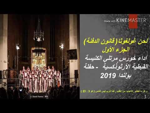 لحن غولغوثا (الجزء الاول) بالكلمات قبطي و عربي - خورس مرتلي الكنيسة القبطية الأرثوذكسية حفلة بولندا