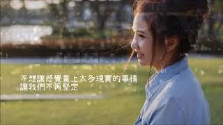 Yoshe -《心動聲音》Official Lyrics Video