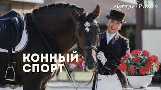 """""""Сделано в России"""". Конный спорт"""