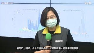 蔡英文:病毒不分国界 帮助其他国家,也是帮助台湾