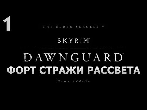 SKYRIM - DAWNGUARD - [Форт Стражи Рассвета] #1