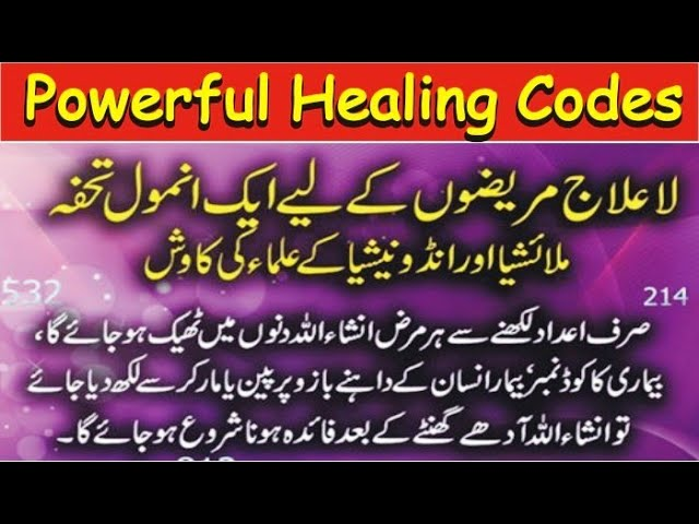 Powerful Healing Codes For Instant Cure Just in 30 Minutes