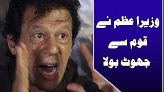 PTI chairman Imran Khan fiery press conference | 24 News HD (Complete)