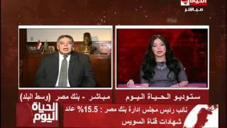 فيديو.. نائب رئيس بنك مصر يكشف حصيلة بيع شهادات القناة بعد رفع الفائدة ..