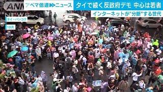 """タイで続く反政府デモ ネットが世代間を""""分断""""(2020年12月11日) - YouTube"""