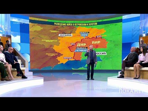 Разведение войск в Донбассе. Время покажет. Фрагмент выпуска от 29.10.2019