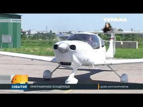 Лётчики Харьковской авиационной эскадрильи с воздуха высматривают нелегалов