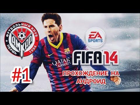FIFA 14 КАРЬЕРА ЗА АМКАР #1 ПЕРВЫЙ МАТЧ