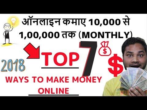 Top 7 Ways To Earn Money Online in India