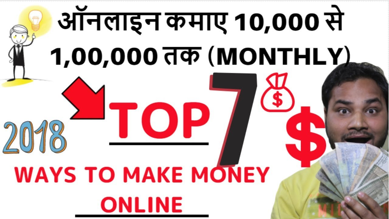 Top 7 Ways To Earn Money Online in India