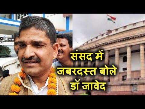 Kishanganj सांसद Dr Mohd Jawed ने Loksabha में उठाया जबरदस्त मुद्दा | Khabar Seemanchal