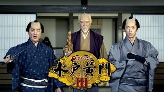 〈ぱちんこ 水戸黄門Ⅲ〉機種サイトはこちら http://www.kyoraku.co.jp/p...