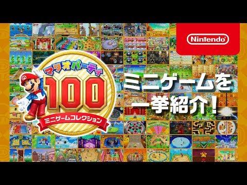 マリオパーティ100 ミニゲームコレクション 紹介映像