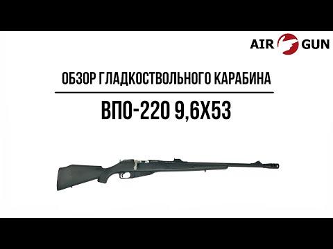 Гладкоствольный карабин ВПО-220 9,6х53