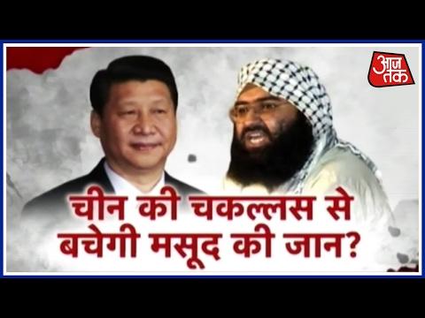 Aaj Subah: Masood Azhar Defended By China In UN Ban