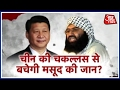 Aaj Subah: Masood Azhar Defended By China In Un Ban video