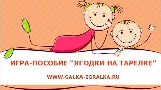 Развивающая игра-пособие для детей дошкольного возраста