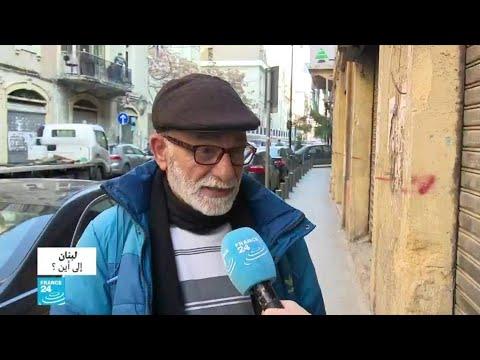 ريبورتاج 5/4: المتقاعدون في لبنان بين الأزمة الاقتصادية وغياب الضمانات الاجتماعية  - 17:01-2020 / 1 / 23