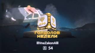 ТАНКИ ОНЛАЙН Видеоблог №128 RYTP