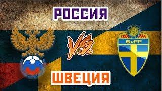 ЛИГА НАЦИЙ: РОССИЯ vs ШВЕЦИЯ - Один на один