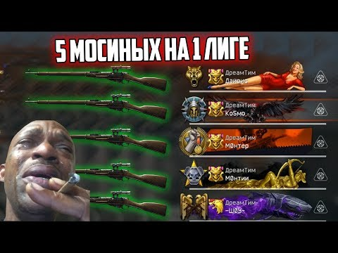 Финал ОПЕН КАПА С МОСИНАМИ , БОЙ ЗА 1 ЛИГУ В Warface