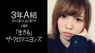 今回は日本テレビ系日曜ドラマ「3年A組 ―今から皆さんは、人質です―」主...
