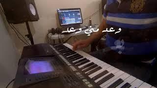 عزف موسيقى أغنية وعد مني للفنانة رحمه رياض