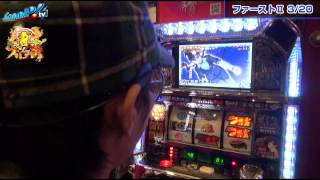 真・スロ番 〜春の陣〜 vol.6