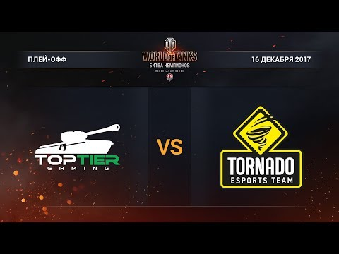 Top Tier vs Tornado Energy. Битва Чемпионов. Четвертьфинал