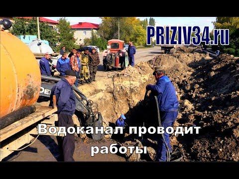 """Михайловка """"PRIZIV34"""" Водоканал проводит работы"""