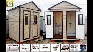 Дачные души с туалетом в комплектации под ключ, домики для колодцев.(, 2016-12-17T13:20:02.000Z)