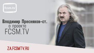 Владимир Пресняков-старший о программе