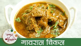 गावरान चिकन - Gavran Chicken Recipe In Marathi - Maharashtrian Chicken Curry Recipe - Archana