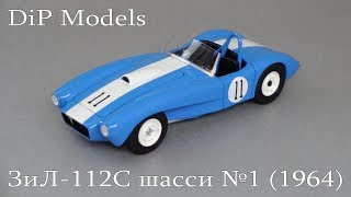 Зил-112с Советский Спортивный Автомобиль - Шасси №1   1:43 Dip Models   Масштабная Модель