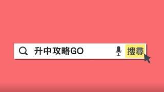 Publication Date: 2020-08-30 | Video Title: 升中攻略~~送給升中同學~