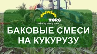 Баковые смеси гербицидов на кукурузу (agrotorg.in.ua)(, 2017-03-27T01:06:01.000Z)