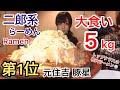 【大食い】二郎系No.1のお店で特大すり鉢ラーメンを食べる!【三年食太郎】