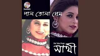 Video Pal Tola Prem download MP3, 3GP, MP4, WEBM, AVI, FLV November 2018