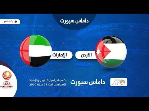 بث مباشر مباراة الأردن والامارات بث مباشر 16.1.2020 كأس أسيا الأولمبية بجودة عالية