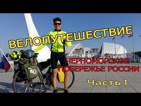 Велопутешествие Черное море ЧМ по футболу Адлер Часть 1