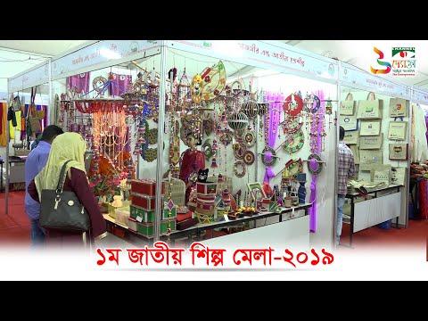 ১ম জাতীয় শিল্প মেলা-২০১৯।। 1st National Industrial Fair 2019