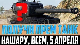 ПРЕМ ТАНК В НАГРАДУ ВСЕМ В АПРЕЛЕ! ПОКАЗЫВАЮ КАК ПОЛУЧИТЬ ЕГО в world of tanks