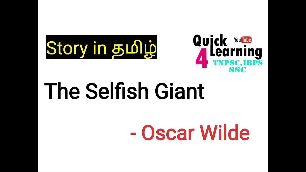 the selfish giant class 8