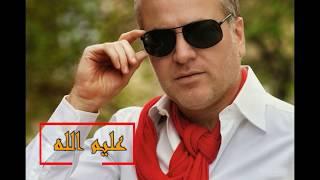 عليم الله - كاريوكي