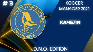 SOCCER MANAGER 2021 D N O EDITION 3