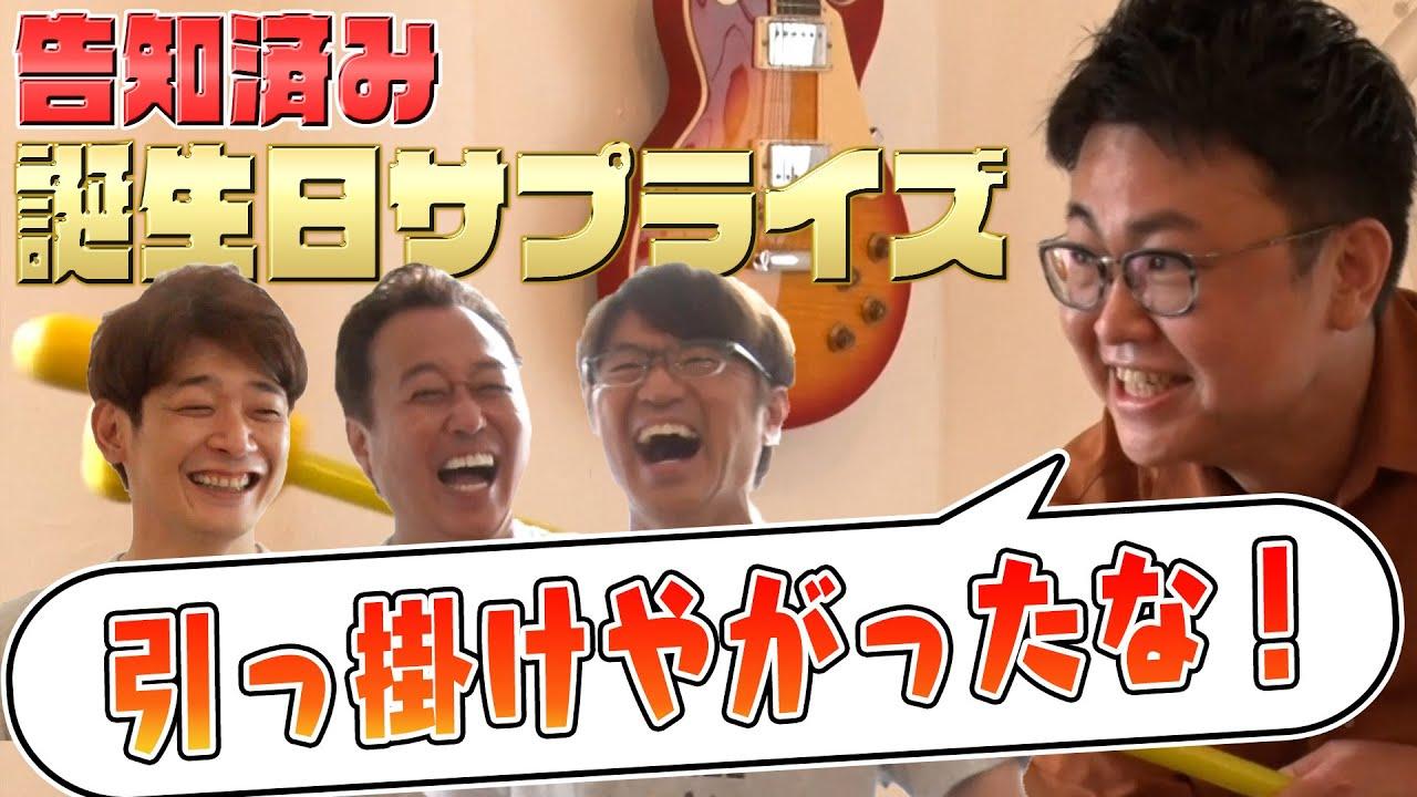 【銀シャリ】橋本に告知済み誕生日サプライズしたら超面白かった!