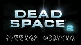 Dead Space 2 ➤ Русская озвучка от CGInfo • (PC) [Gameplay] ツ